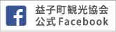 益子町観光協会公式Facebook