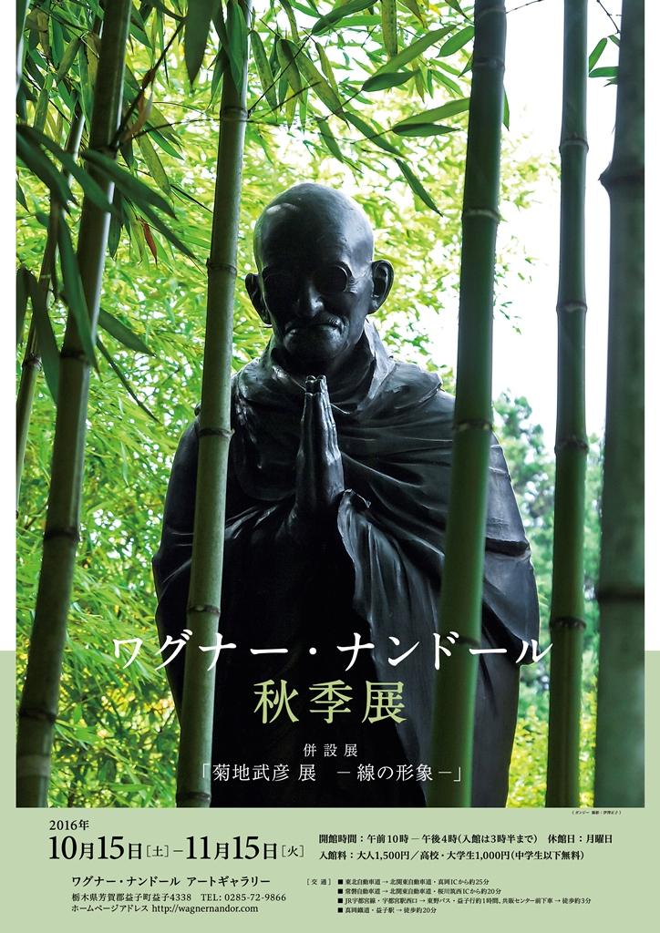 ガンジー像