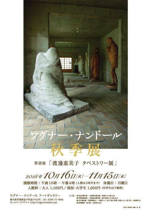 Poster_2018aki
